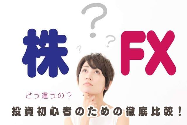 株式とFX