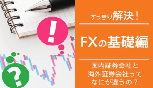 FX初心者必見!国内証券会社の違いと海外証券会社の違いを解説!