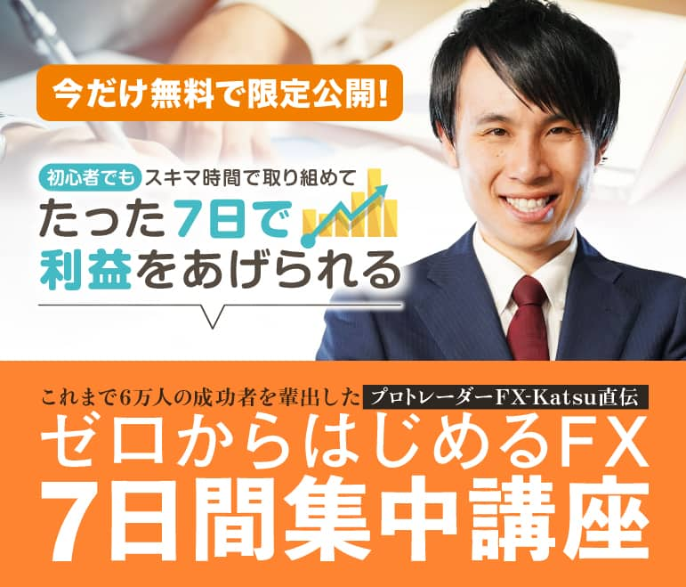 Katsu先生7日間集中講義