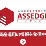 資産運用初心者向けの情報ブログ「アセッジ」