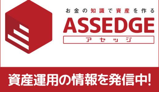 資産運用初心者向け情報サイト「アセッジ」も同時公開!