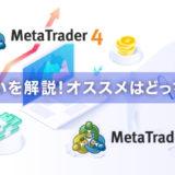 【最新版】MT4とMT5の違いを解説!オススメはどっち!?