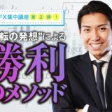 末永幸樹_夏のFX集中講座
