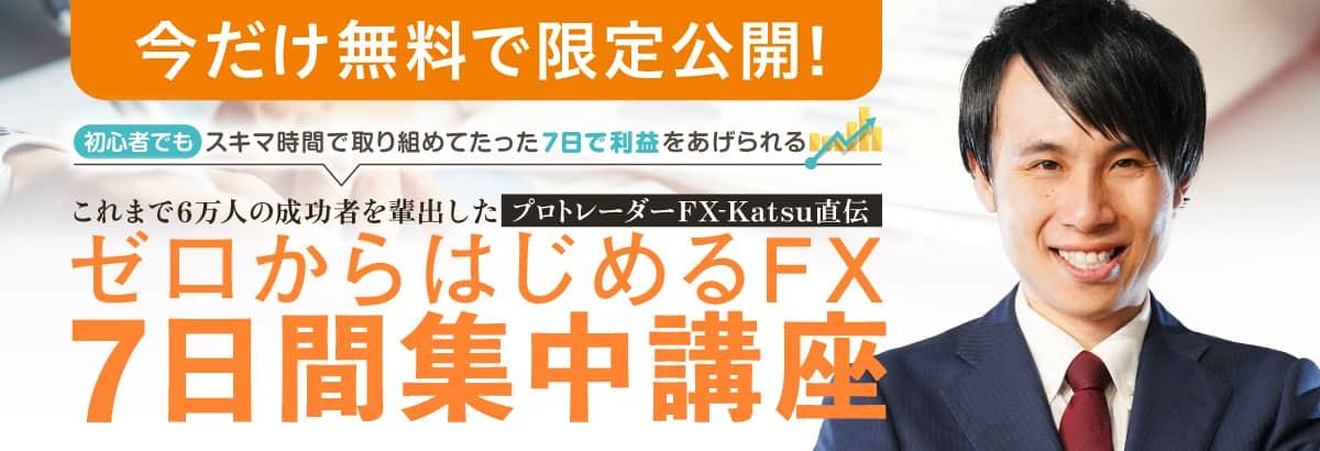 FX-Katsu7日間集中プログラム【バナー】
