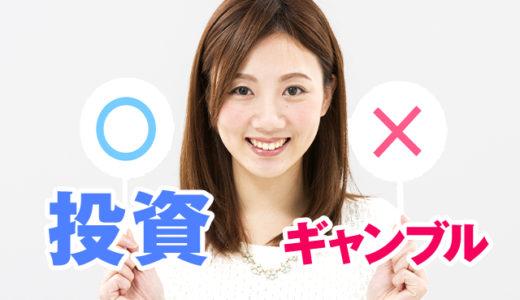 """【必読】""""FXはギャンブルではない""""と言い切れる理由とは"""