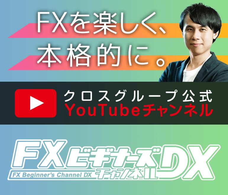 FXビギナーズチャンネル