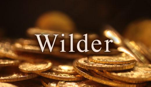 【FX基礎編】ワイルダーの定義でトレンドの方向性を見極める!