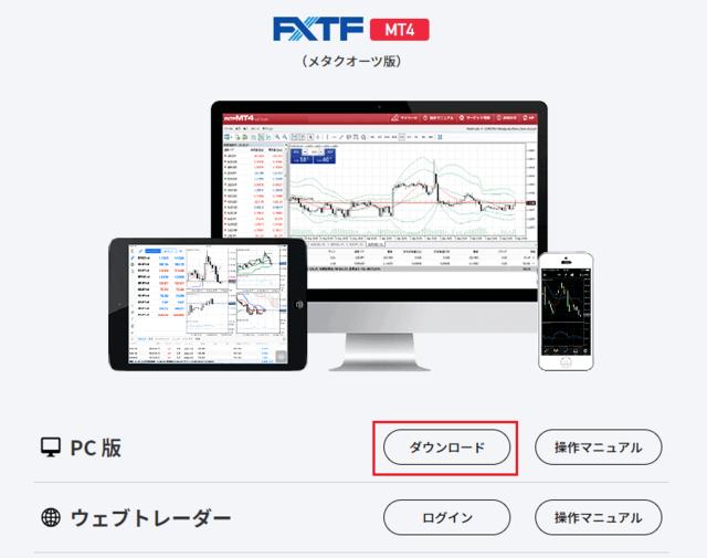 FXTF(ゴールデンウェイ・ジャパン)