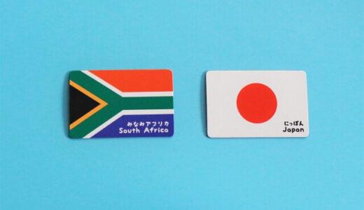 南アフリカランド/円の特徴は?その魅力と今後の見通しも解説!