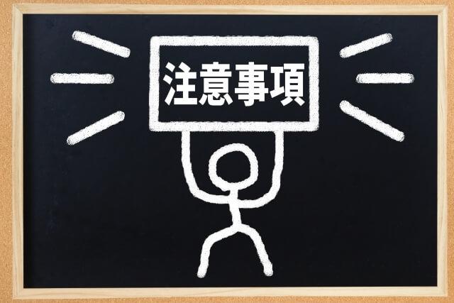 MACDを使用する場合の注意点