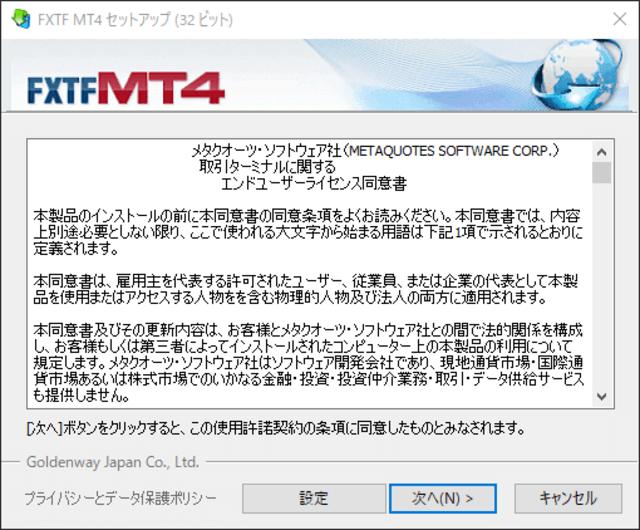 MT4のセットアップのインストーラー表示