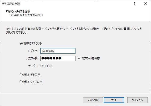 MT4にIDとパスワードを入力