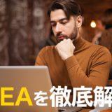 FXのEA(自動売買)とは?特徴と使い方を徹底解説!